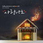 jelly christmas 2015 - with 4 (single) - seo in guk, vixx, park jung ah, park yoon ha