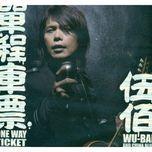 one way ticket - wu bai, china blue