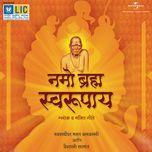 namo brahma swarupaya - bharat balavalli, vaishali samant