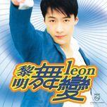 wu bian - le minh (leon lai)