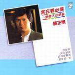 back to black series - chang zai wo xin jian ...... ai ni bu fen zao wan - quan chinh kiet (michael kwan)