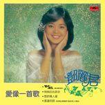 ai xiang yi shou ge - dang le quan (teresa teng)