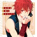 i doll u character solo song series: seiya - yoshimasa hosoya