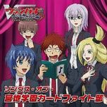 cardfight!! vanguard character song album songs of miyaji academy cardfight club!! - v.a