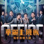hua li shang ban zu ( dian ying yuan sheng da die ) - v.a