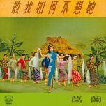 jiao wo ru he bu xiang ta - grace chang