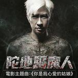 ni shi wo xin ai de gu niang - (tuo di qu mo ren dian ying zhu ti qu) (single) - jia hui zhang