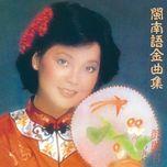min nan yu jin qu ji - dang le quan (teresa teng)
