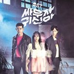let's fight ghost (chien nao ma kia) ost - v.a