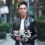 lao di fang (single) - dong shan shao ye