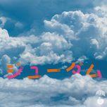 jiyu-dom (single) - sheena ringo