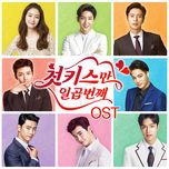 7 nu hon dau (first kiss for the seventh time) ost - v.a