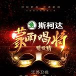 king of mask singer china 2016 (tap 2) - v.a