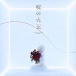 uso no hibana (single) - 96neko