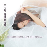 love songs collection / 情歌精选集 - trang tam nghien (ada zhuang)