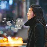 the legend of the blue sea (original television soundtrack, pt. 10) (single) - se jeong (gugudan)