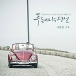 love road (from the legend of the blue sea ost / pt. 11) (single) - min chae