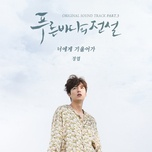 lean on you (from the legend of the blue sea original television soundtrack / pt. 3) (single) - jung yup