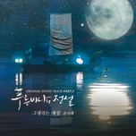 you are my world (from the legend of the blue sea original television soundtrack / pt. 2) (single) - yoon mi rae