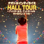 naoto inti raymi hall tour -at hall de, at home na caravan 2016 - naoto inti raymi