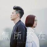 wu suo bu zai (digital single) - peace teo