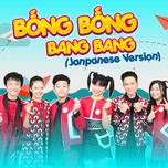 bong bong bang bang (japanese version) (single) - p336 band