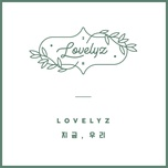 now, we (2nd album repackage) - lovelyz