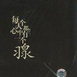 trong tam moi nguoi deu co mot vu tuyen / 每个人心中都有一个羽泉 - vu tuyen (yu quan)