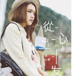 embak from the heart / 從心出發 - trang tam nghien (ada zhuang)