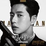 man to man ost part 5 (single) - mamamoo