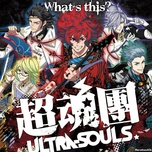 what's this? (single) - ultra souls