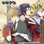 tsukiuta series duet cd 4: hajimari no haru - kousuke toriumi, tomoaki maeno