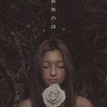 shinjitsu no uta (single) - do as infinity