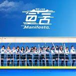 manifesto / 宣言 - bej48