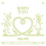 taeil x sejeong single (i like you, i don't) - taeil, se jeong (gugudan)