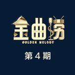 golden melody / 金曲撈  ep4 - v.a