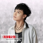 liu lang mao zhi ge / 流浪猫之歌 (single) - seasons lee