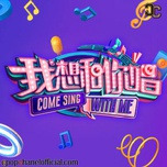 come sing with me china 2017 (tap 1) - v.a