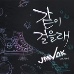 be with you (single) - jang moon bok