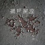 chom sao lap ho / 獵戶星座 - phac thu (pu shu)