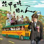 a boy named flora a / 花甲男孩轉大人 - lu quang trong (crowd lu)