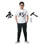 nice guy / 老好人  - thoi thu (cui shu)