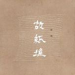 dong sach cu / 故纸堆 - jiang ming