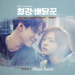 strongest deliveryman, pt. 1  (music from the original tv series) (single) - jang jae in