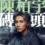 Tải nhạc Zhuan Tou (Single) Mp3 chất lượng cao