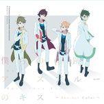 aikatsu! men's trial! bokura no kiseki / alice blue no kiss (another color) - m4, more than true
