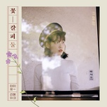 a flower bookmark #2 (mini album) - iu