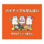 pineapple senpai (single) - yabai t-shirts yasan