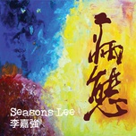 bing tai (single) - seasons lee