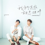 the lakeside of yearning / 我們走在相思湖畔 - fuying & sam